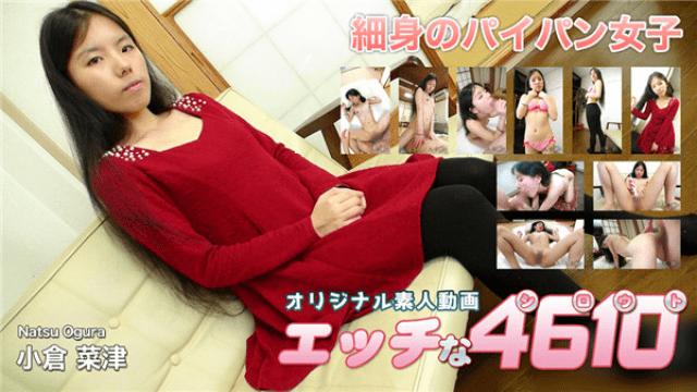 H4610 ki191114 Horny 4610 Natsu Ogura 25 years old