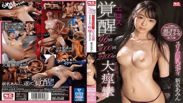 FHD S1 NO.1 STYLE SSNI-628 Amin Ashina Super Iki 96 Times! Convulsions 3000 Times! Iki Tide 2100cc! Slim Busty Body Eros Awakening First Large, Spasticity, Convulsions Special