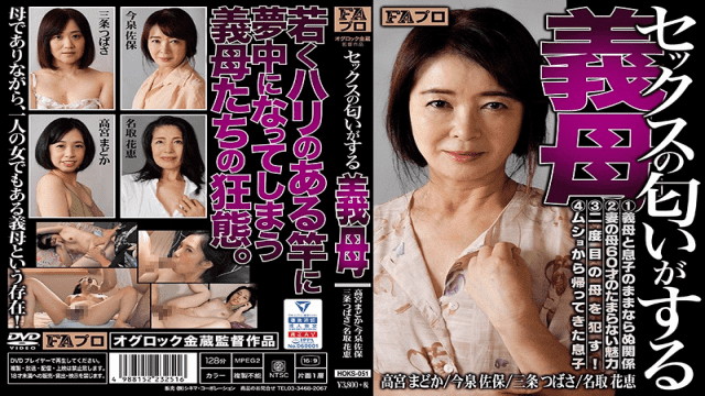 Takamiya Madoka Mother in law Who Smells Of Sex FHD FA Pro HOKS-051