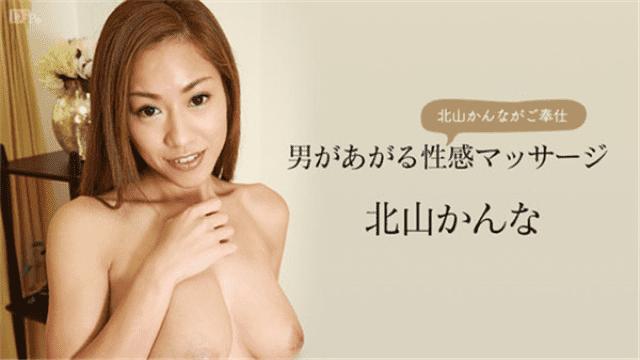 Caribbeancom 062617-451 Kitayama Kan Men raise up feeling massage HD - Jav HD Videos
