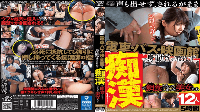 Alice Japan  DVAJ-425 Eiro Chika Beautiful Women Who Could Not Move On Trains, Buses, Movie Theaters And Became Prey Of Molesting