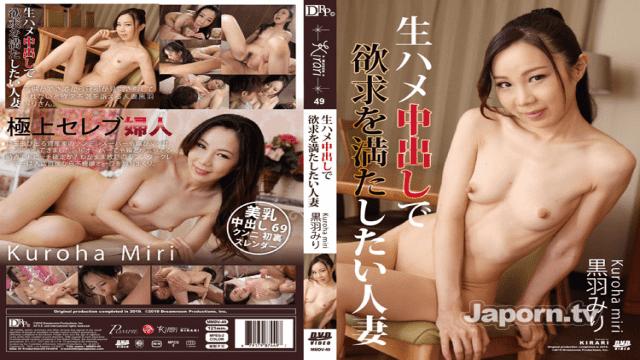 MUGENEntertainment MMDV-49 Minori Kurobane Married Woman Who Wants To Satisfy Desire With Raw Saddle Pies