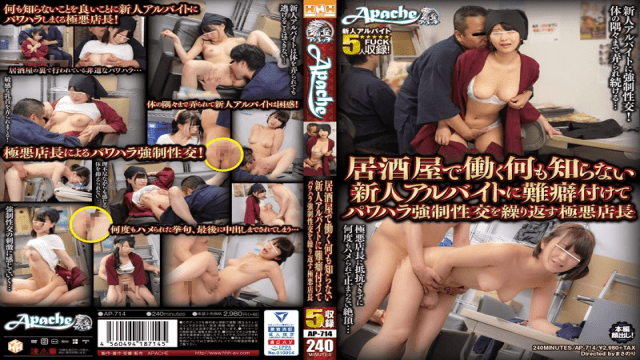 Apache AP-714 Fuyue Kotone A Villainous Store Manager Who Repeats Power Harassment Forced Sex With A New Part-time Worker Who Knows