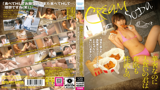 FHD CREAM SODA / Mousozoku CRSD-003 Even Though She Is Delicate, Her Gluttony Has Both Appetite And Libido. -I Went To Meet A Small Girl Food Fighter And My Baby Who Live In Hakata