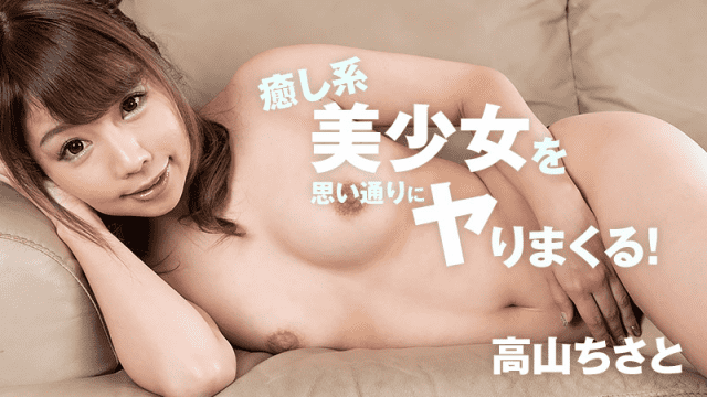 HEYZO 2131 Chisato Takayama Healing beautiful healing girl as you wish