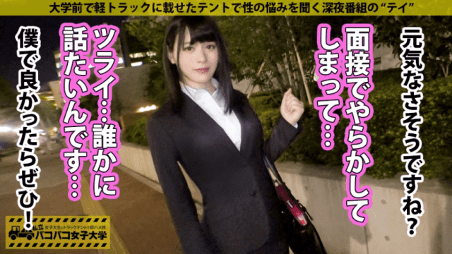Job hunting students who are too unequaled The job-hunting student who is not a deaf man with a garter belt is a sensitive girl FHD PRESTIGE 300MIUM-504