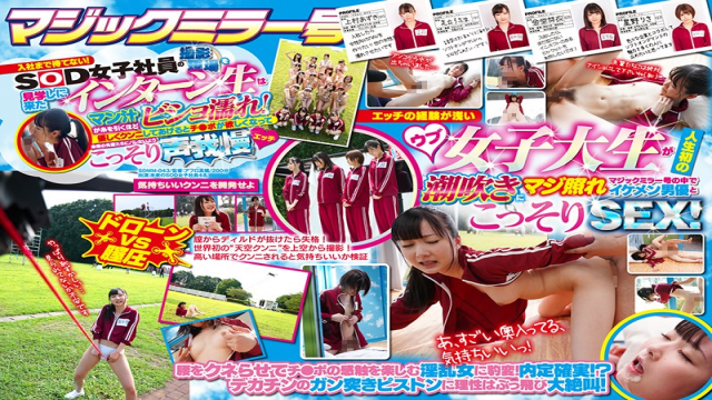 FHD SOD Create SDMM-043 I Can't Wait To Join The Magic Mirror! The Intern Student Who Came To See The SOD Female Employee's Shooting Site Gets Wet So Much That The Man Juice Pulls The Thread