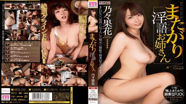 Uncensored HD MOODYZ MIDE-030 Nonoka Hana Rina Sister Akino Our Results Also Rising Flower
