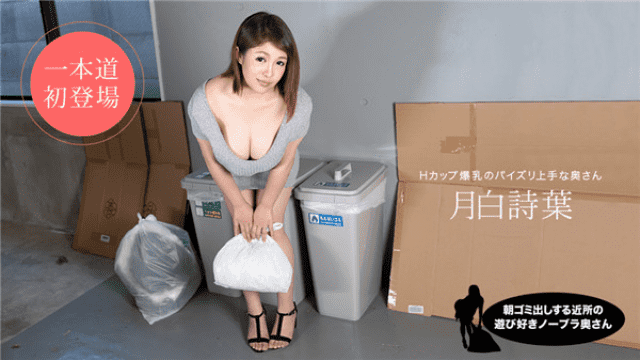 1Pondo 112119_931 Tsukishiro Shiba Nobura wife next to the playful neighbor who puts out garbage in the morning