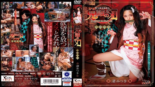 FHD Tma CSCT-002 Nagisa Mitsuki Omeko Of Onimazu