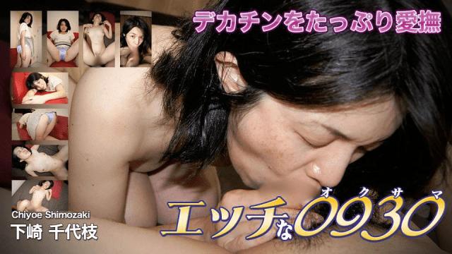 H0930 ori1553 Chie Shimozaki Age 45 years