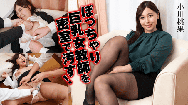 HEYZO 2135 Ogawa Momoka Dirty Chubby Busty Female Teacher In A Closed Room