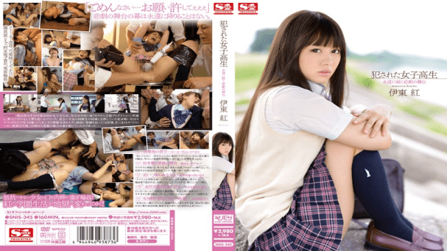 [HD Uncensored] S1NO.1STYLE SNIS-345 Itou Beni Stage Of Fucked The School Girls Everlasting Tragedy