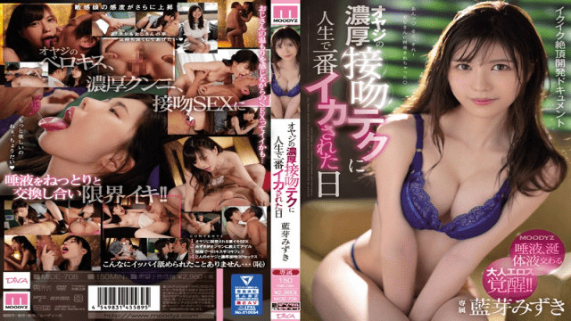 FHD MOODYZ MIDE-708 Aiga mizuki Hot Smothering Kisses With A Dirty Old Man That Day, I Ejaculated More Than I Ever Had Before