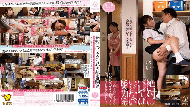 Hiyoko PIYO-053 Nagase Yui A Secret Relationship That Should Never Be Revealed