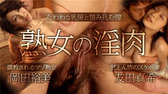 XXX-AV 24174 Maki Tomoda uncensored video Salesman seduced by two mature women
