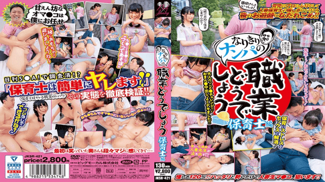 FHD BIGMORKAL JKSR-421 What About Narikori's Profession