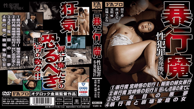 FHD FA Pro HOKS-054 The Rampaging Monster Ground Zero For Sexual Crimes