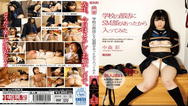 FHD Nakashima Kougyou NKD-248 Nakamori Aya I Entered Because There Was A SM Club In The Club Activities Of The School