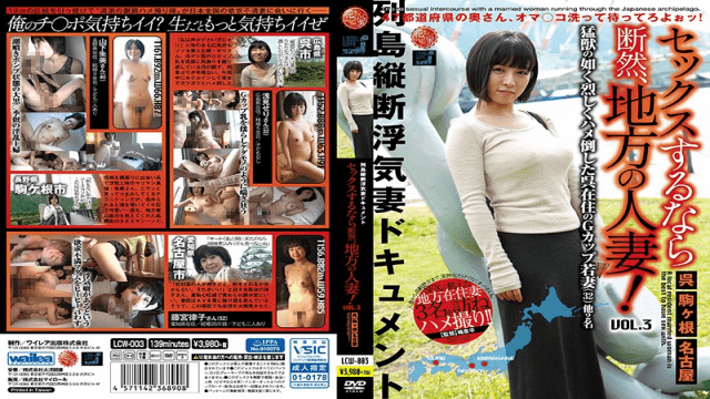 FHD Hana to Mitsu LCW-003 If You're Going To Have Sex, Have It With A Married Woman From The Country