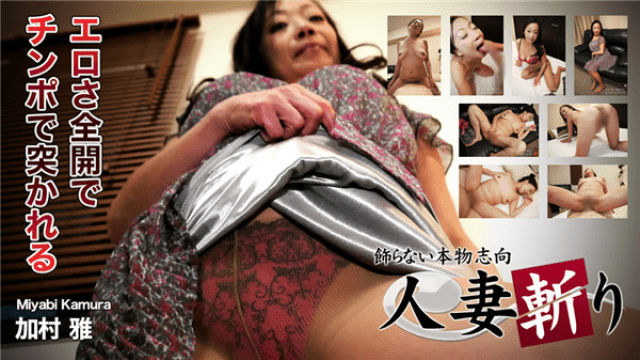 C0930 ki191126 Masaru Kamura Married woman sword 42 years old