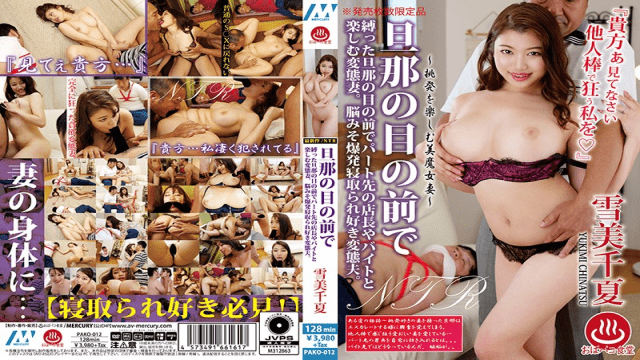 MERCURY PAKO-012 Yukimi Chinatsu Perverted Wife Who Enjoys With The Store Manager And Part-time Job In Front Of Her Husband Tied Up In Front Of Her