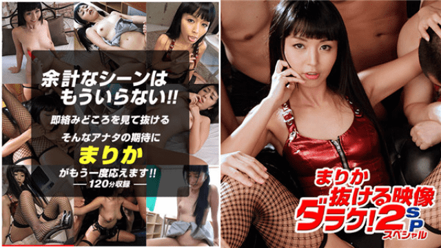1Pondo 112619_001 Marika Video Darake 2 Special Edition