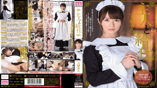 HD Uncensored Moodyz MIDE-040 Oohashi Miku Not Long Time Ohashi Serving As Master