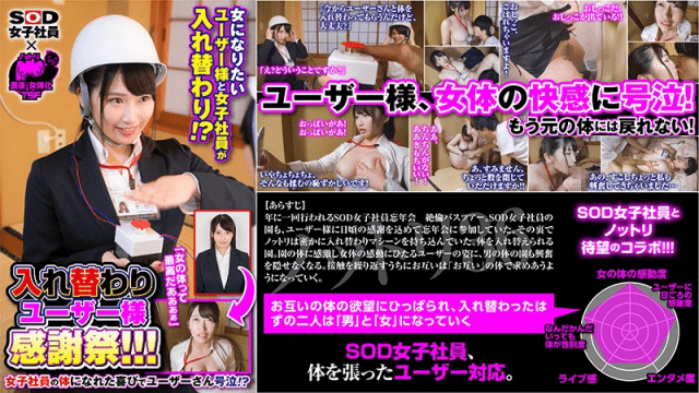 FHD SOD Create NTTR-036 Yoko Sono Possessed SOD Female Employees A Body-Switching User Appreciation Fuck Fest