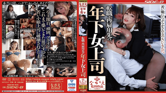 FHD Nagae Style NSPS-852 Hamasaki Mao Younger Female Boss Mao Hamasaki Who Is Changing Or Re employing