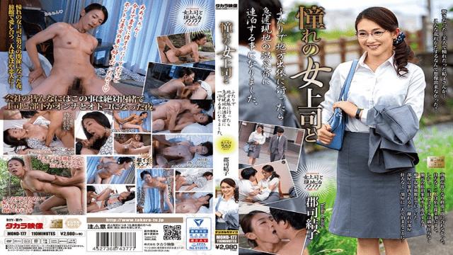 FHD Takara Eizou MOND-177 Kunshi Yuuko Longing Woman Boss