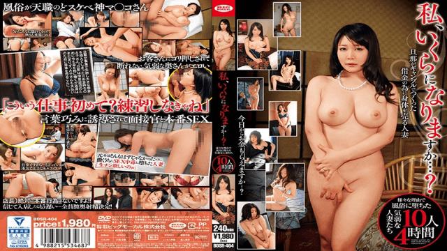 Big Mocal BDSR-404 Mihara Sakiko How Much Does It Cost Me