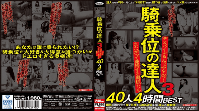 BIGMORKAL BDSR-406 Kitagawa Erika Master In Cowgirl 3 Big Boobs! Wives Estrus Across 40 People 4 Hours BEST