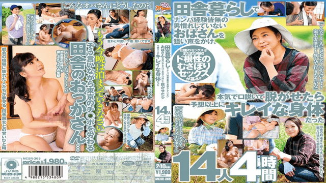BIGMORKAL MCSR-365 Nakashima Youko Mizuki Jun Sumida Ryouko 14 Hours 4 Hours 14 People Who Were Beautiful Bodies Than Expected If You Talked To The Aunt Who Is Not Used To A Ma