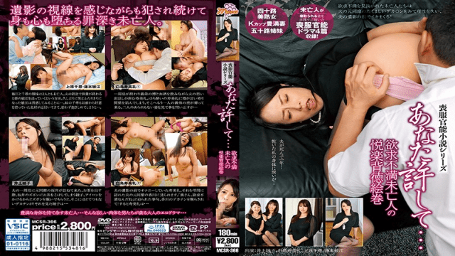 BIGMORKAL MCSR-366 Shiratori Sumire Mourning Sensuality Novel Series Forgive You Frustrated Widow's Pleasure Immoral Picture Scroll