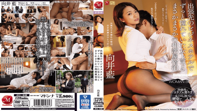 FHD Madonna JUL-048 Aka Mukai A Female Boss Who Was Longing For A Business Hotel On A Business Trip And A Shared Room Stay With