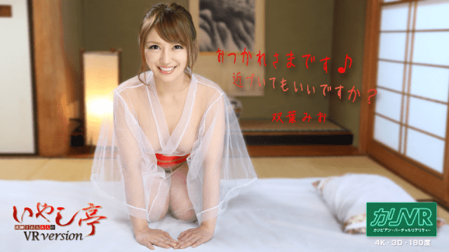 Caribbeancom 112819-002 Mio Futaba Sophisticated Adult Healing Tei Thank you for your work can I get closer