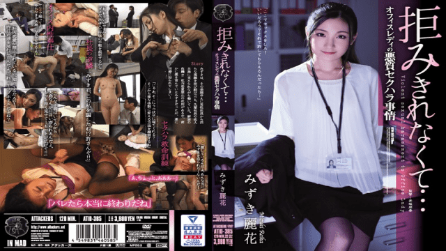 FHD Attackers ATID-385 Mizuki Reika  Can't Refuse ... Office Lady's Vicious Sexual Harassment Circumstances