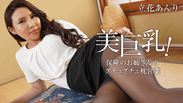 Anri Tachibana Beautiful big tits! Insurance sister guchugutsu pillow sales HEYZO 2139