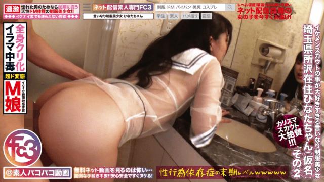 FHD 369FCTD-029 Hinata-chan (a pseudonym) residing in Tokorozawa, Saitama 2
