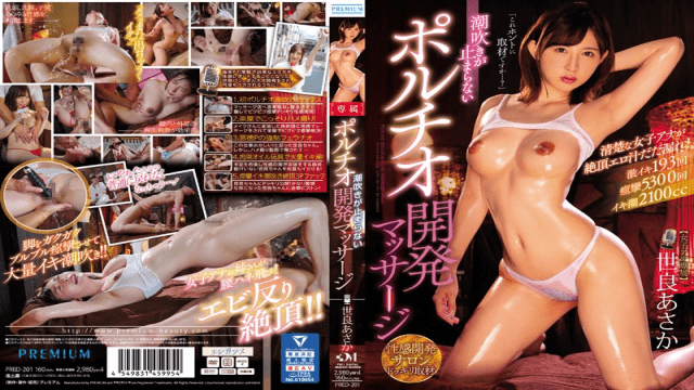 FHD Premium Beauty PRED-201 Sera Asaka Portio Development Massage Sera Asaka That Squirting Does Not Stop