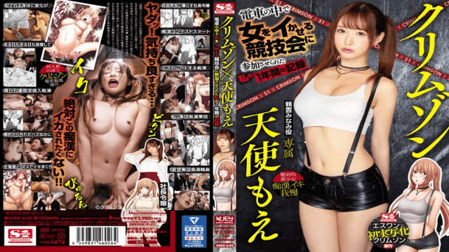 FHD S1 NO.1 STYLE SSNI-630 Angel Moe My One Year Record That I Was Participated In A Competition That Makes A Woman Go On A Train