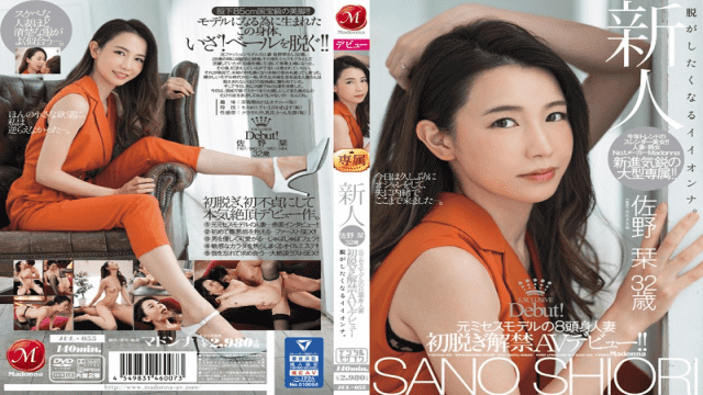FHD Madonna JUL-055 Sano Shiori Iionna Wants To Take Off. Rookie Former Mrs. Model 8 Head And Body Married Woman Sano Aoi 32 Years Old First Take Off Ban AV Debut