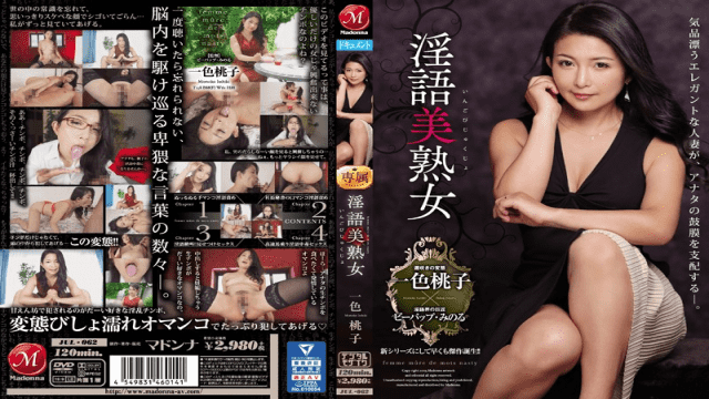 FHD Madonna JUL-062 Momoko Isshiki Dirty Beautiful Mature Woman Elegant Elegant Wife Dominates Your Eardrum