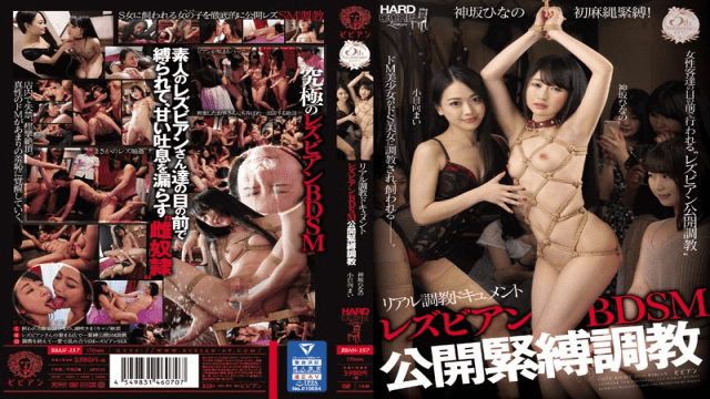 FHD Bibian BBAN-257 Hinano Kanzaka Mai Hinata Real Training Document Lesbian BDSM Public Bondage Training