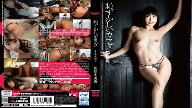 FHD Hmjm HMGL-180 Saeki Yumika Body is embarrassed