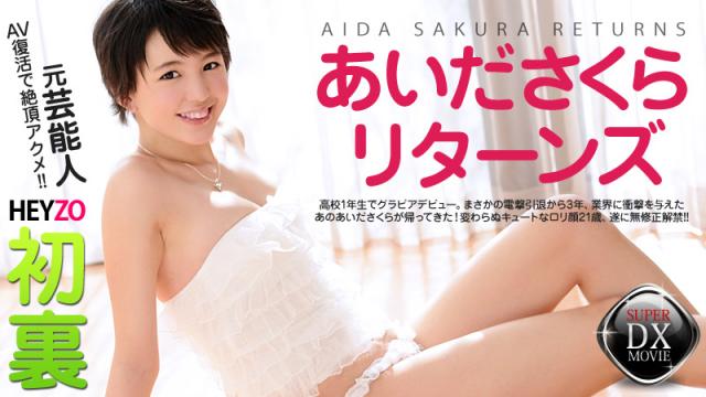 [Heyzo 0302] Hatsuura! During Sakura Returns - Aida Sakura - Japan Uncensored Videos - Jav HD Videos