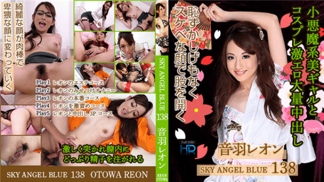 XXX-AV 24205 Sky Angel Blue Vol.138 Leon Otowa Part1
