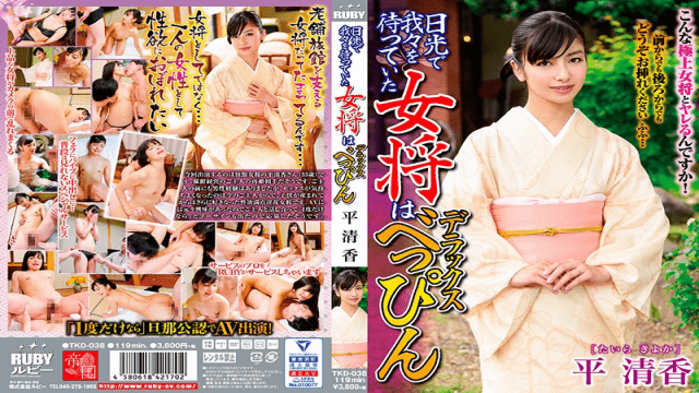FHD Ruby TKD-038 Misora Airi The Landlady Who Was Waiting For Us In Nikko Was Deluxe Beppin