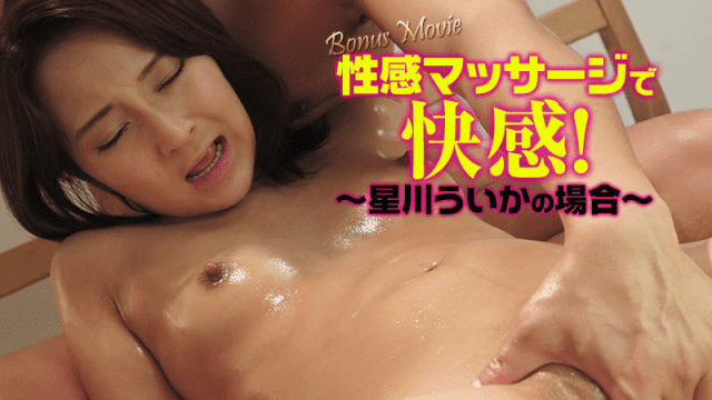 HEYZO 2142 Hoshikawa Uika sexual massage In case of Hoshikawa Uika